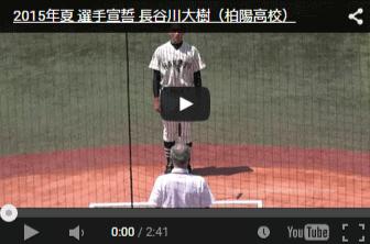 選手宣誓・長谷川大樹